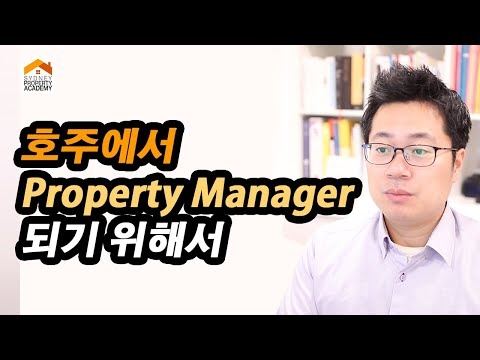 [Video] How to become a Property Manager