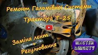 Ремонт гальмівної системи Трактора Т-25.Заміна тормозних лєнт +Регуліровка)