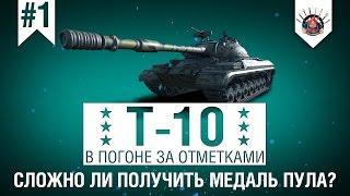 3 ОТМЕТКИ НА Т-10 ЗА 60 БОЁВ (ч.1) / МЕДАЛЬ ПУЛА НА ТАНКЕ Т-10