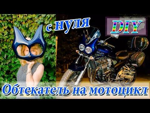 DIY: обтекатель на мотоцикл. Изготовление обтекателя на мот. Обтекатель с нуля. Suzuki Bandit 1200