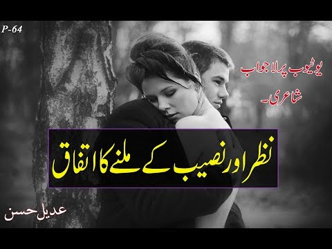 Nazar aur Naseeb | Adeel Hassan | sad poetry | best urdu sad heart touching poetry