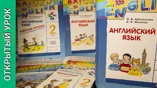 Урок английского. Rainbow English. 2 класс. Цвета радуги