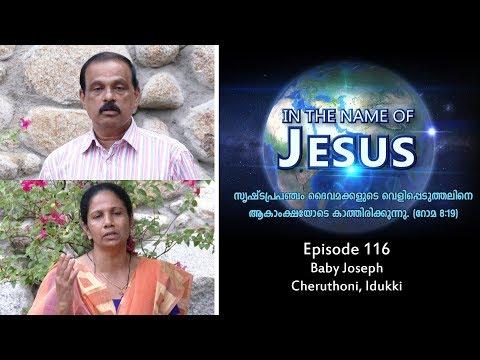 In The Name Of Jesus |Baby Joseph|Agnes Baby|Joyson Wadakanchery|
