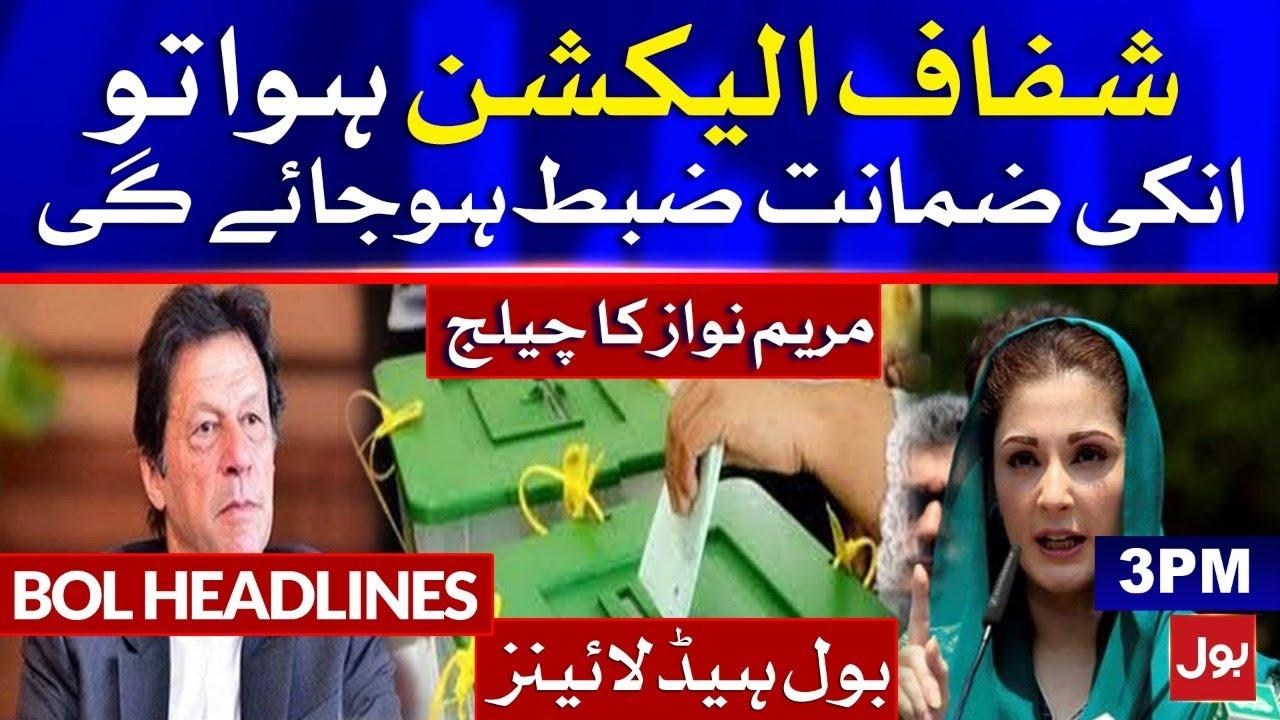 Maryam Nawaz on Daska By Elections