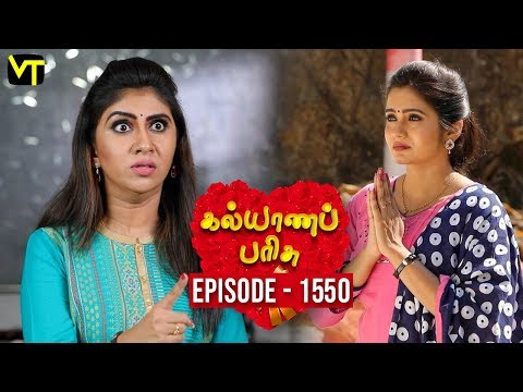 Kalyana Parisu Tamil Serial Latest Full Episode 1550 Telecasted on 08 April 2019 in Sun TV. Kalyana Parisu ft. Arnav, Srithika, Sathya Priya, Vanitha Krishna Chandiran, Androos Jessudas, Metti Oli Shanthi, Issac varkees, Mona Bethra, Karthick Harshitha, Birla Bose, Kavya Varshini in lead roles. Directed by P Selvam, Produced by Vision Time. Subscribe for the latest Episodes - http://bit.ly/SubscribeVT  Click here to watch :   Kalyana Parisu Episode 1549 -https://youtu.be/wtAYwThn2PQ  Kalyana Parisu Episode 1548 -https://youtu.be/Vhz9JaZMqSE  Kalyana Parisu Episode 1547 - https://youtu.be/RxSlfPvG-54  Kalyana Parisu Episode 1546 - https://youtu.be/aC5ob4ZOtpw  Kalyana Parisu Episode 1545 - https://youtu.be/sH7EV5zYcqQ  Kalyana Parisu Episode 1544 - https://youtu.be/QeMsTvGQcsM  Kalyana Parisu Episode 1543 - https://youtu.be/zgVJUB6aiUs  Kalyana Parisu Episode 1542 - https://youtu.be/RLu1LAkkrao  Kalyana Parisu Episode 1541 - https://youtu.be/qFZFHJAUapI   For More Updates:- Like us on - https://www.facebook.com/visiontimeindia Subscribe - http://bit.ly/SubscribeVT