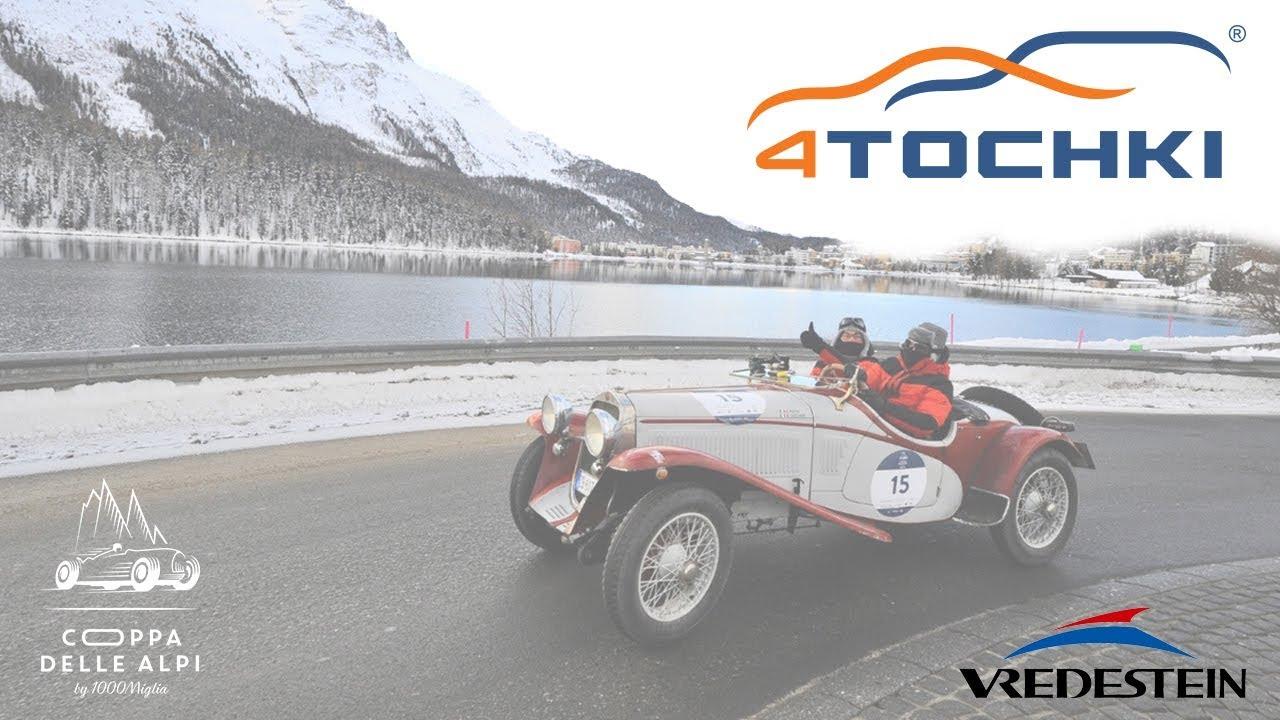 Vredestein на Coppa delle Alpi by Mille Miglia на 4 точки. Шины и диски 4точки - Wheels & Tyres