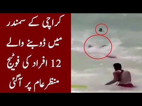 Exclusive Video Of People Drowning In Hawksbay Karachi