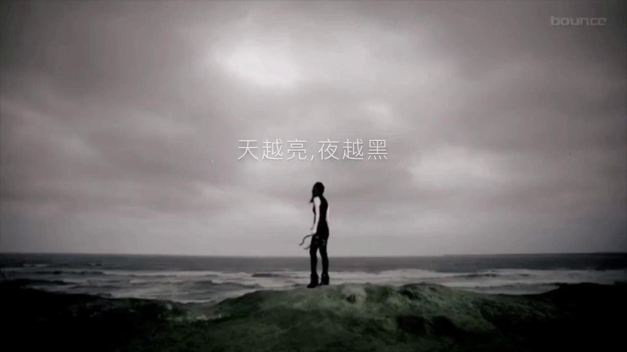 孫燕姿—天越亮,夜越黑 ft.Hebe田馥甄 [FMV]