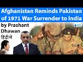 Afghanistan Reminds Pakistan of 1971  War Surrender to India