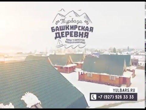 Турбаза Башкирская деревня