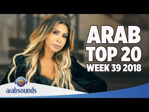 TOP 20 ARABIC SONGS (WEEK 39, 2018): Nawal El Zoghbi, Oka Wi Ortega, Angham & more!
