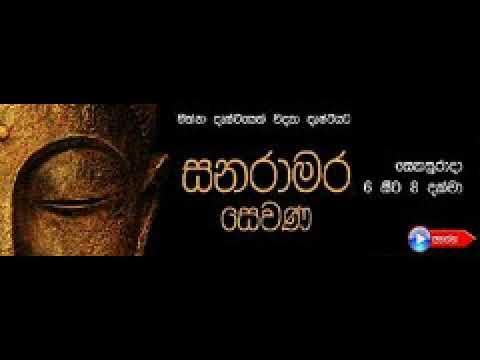 Mawarale Bhaddiya Thero - Sanaramara Sewana 2017-10-21