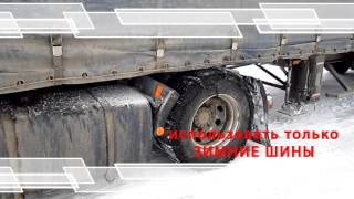 видео Особенности и ограничения по применению зимней шипованной  резины на ГАЗель