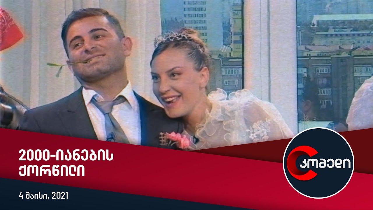 კომედი - 2000-იანების ქორწილი