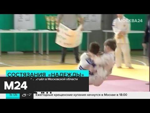 Турнир по дзюдо прошел в Московской области - Москва 24