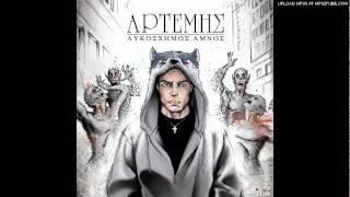 ΑΡΤΕΜΗΣ feat. ATOM ONE - Supreme Team (Λυκόσχημος Αμνός - Track 9)
