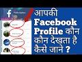 {Hindi}How To Know Who See My Fb Profile ||Kaise Pata Kare Ki Aap Ki Fb Profile Kon Kon Dekhta Hai ?