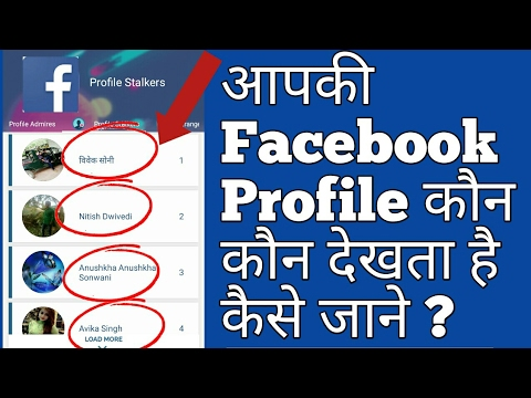 {hindi}how-to-know-who-see-my-fb-profile-||kaise-pata-kare-ki-aap-ki-fb-profile-kon-kon-dekhta-hai-?