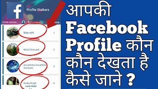 {Hindi}How To know who see my Fb Profile   Kaise pata kare ki Aap ki Fb profile kon kon Dekhta hai ?