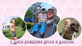 С Днем Рождения Артем и Алексей!