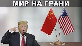 Торговая война обостряется. Новые тарифы США против Китая