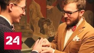 Откуда штамп: гей-свадьба взбудоражила МВД и Госдуму - Россия 24