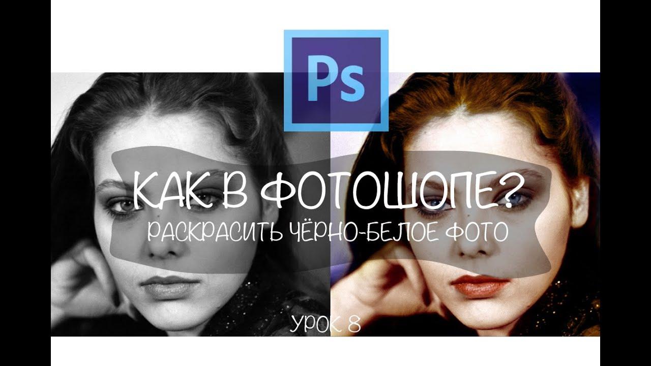 Как раскрасить черно-белое фото в фотошопе? Как сделать ...