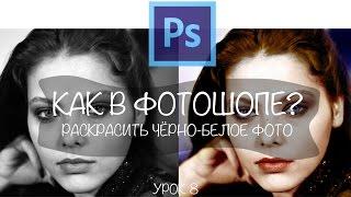 Как раскрасить черно-белое фото в фотошопе? Как сделать чернобелое фото цветным быстро?