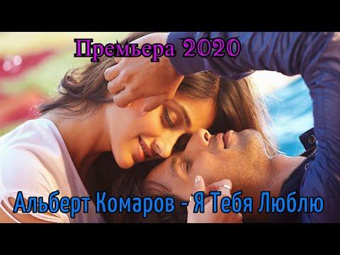 Альберт Комаров- Я тебя люблю New 2020