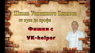 Фишки с VK helper