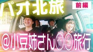 【パオ北旅】旅の目的は@小豆の◯◯!日帰り旅行で達成せよ。