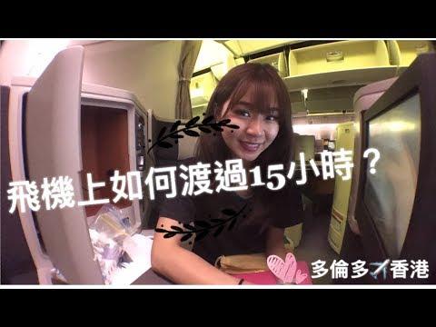 飞机上的15个小时是怎么渡过的? 商务舱, 国泰航空 By 空姐爱七桃
