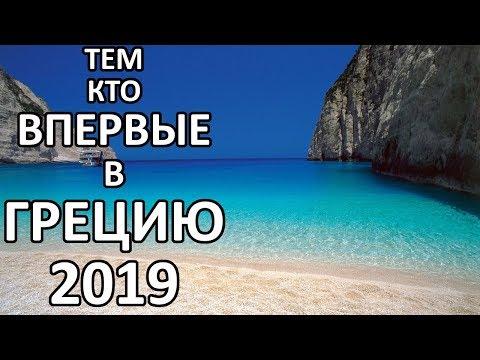 Греция в 2019! Важное Для Туристов!
