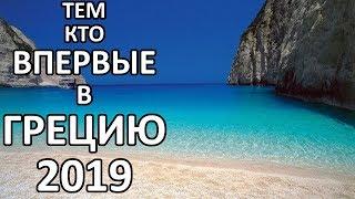 греция в 2020! Важное Для Туристов!