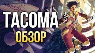 Tacoma - КАТАСТРОФА на космической станции (Обзор/Review)