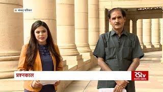 Rajya Sabha Question Hour: Ep - 51 (Hindi)