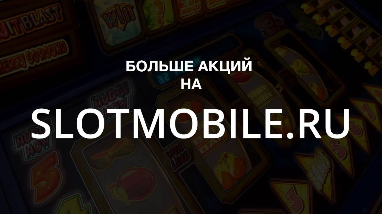 Игровой автомат клубнички онлайн бесплатно