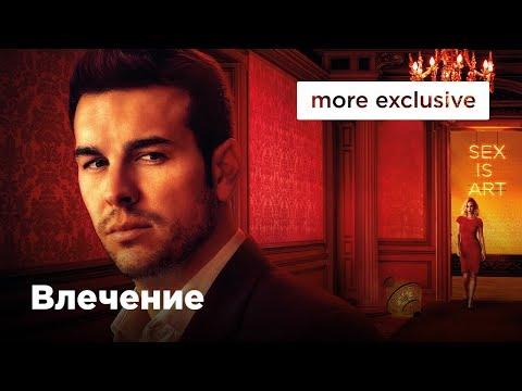 Влечение | Русский трейлер (2019)