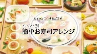 ちょっと工夫するだけで豪華に!特別な日のお寿司アレンジレシピ 【銀のさら】 81歳の母の手作りお弁当4 検索動画 5