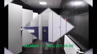 Сантехнические перегородки(Сантехнические перегородки любой сложности и под любые объекты от компании KELMAN., 2016-05-19T11:37:19.000Z)