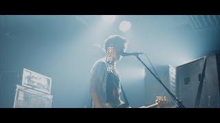 EVERLONG【深呼吸】Music Video