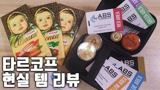 타르코프 현실템 리뷰! 알룐카 초콜릿, 레드 키카드, …