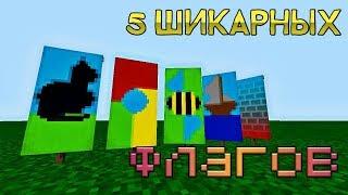 5 шикарных идей для флагов в Minecraft 1.2