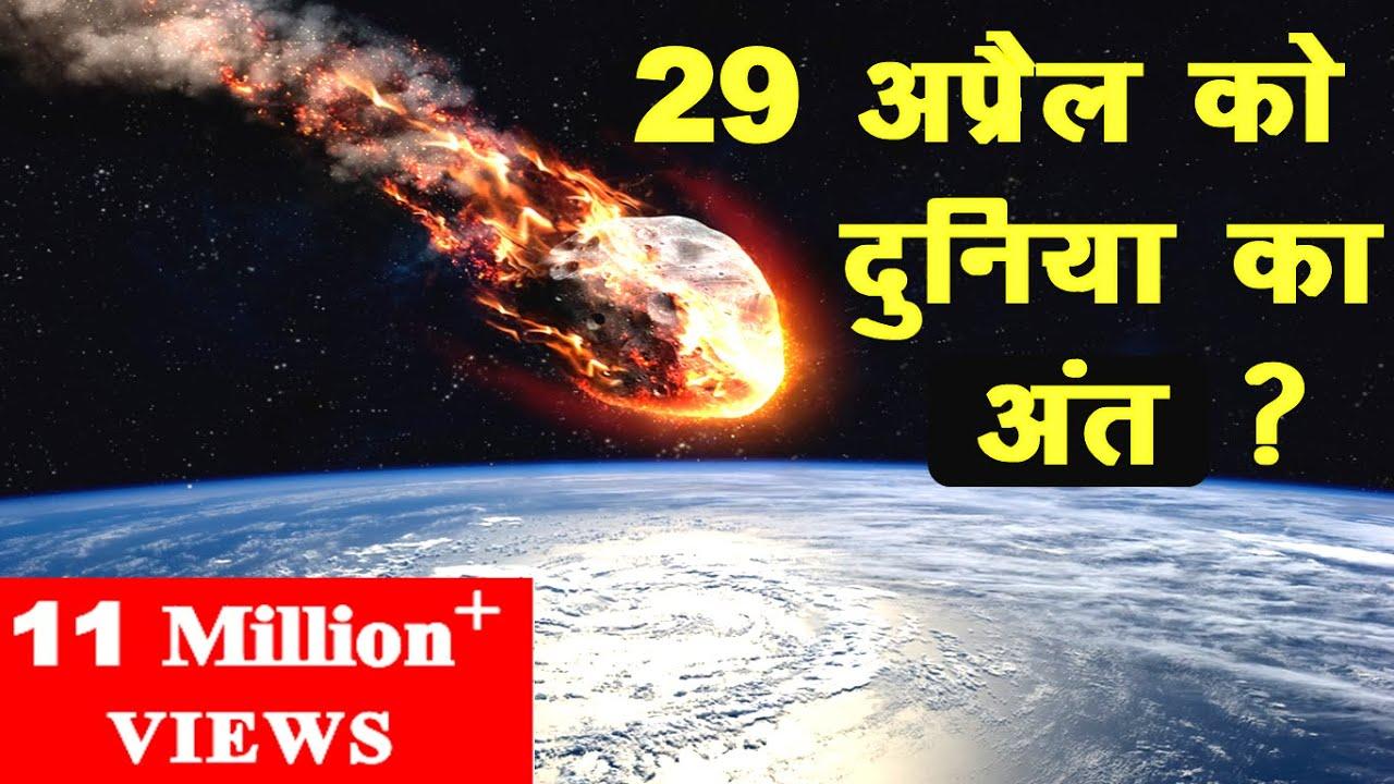 क्या 29 April 2020 को होगा दुनिया का विनाश NASA ने बताया Asteroid 1998 OR2 आ रहा है Towards Earth