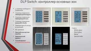 Онлайн обучение системе HDL Bus Pro Часть 2 (Практика)