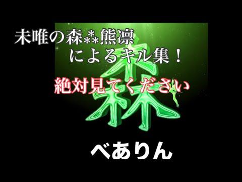 【荒野行動】未唯の森⁂熊凛によるキル集!!絶対見てください!!