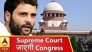 कर्नाटक: अगर बीजेपी को सरकार बनाने का मौका मिला तो सुप्रीम कोर्ट जाएगी कांग्रेस | ABP News Hindi