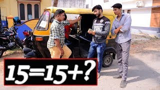 15=15+? Auto Rickshaw Funny Video|Kuchto hai