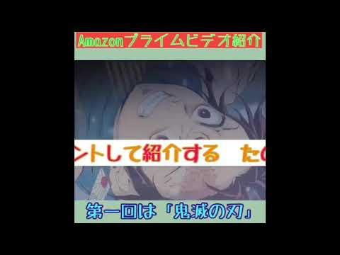 きめつの刃 シーズン2 amazon プライム
