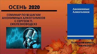 Часть3 Мнение доктора осень 2020